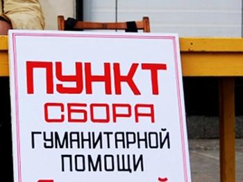 Сбор гуманитарной помощи в поддержку жителей Юго-востока Украины