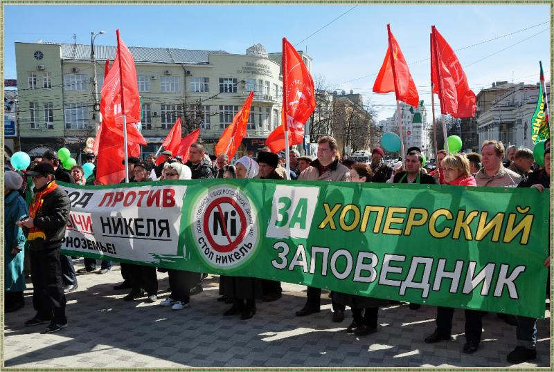 Балашовцы вновь митинговали в Воронеже против добычи никеля