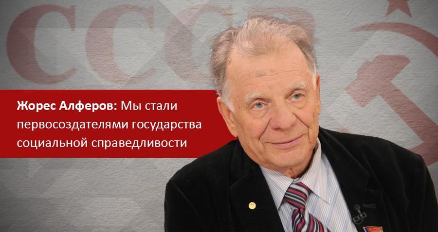 Жорес Алферов: Мы стали первосоздателями государства социальной справедливости
