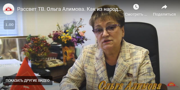 Рассвет ТВ. Ольга Алимова. Как из народа делают изгоев