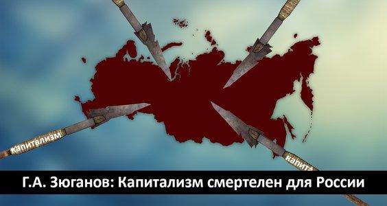 Г.А. Зюганов: Капитализм смертелен для России