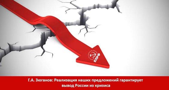 Г.А. Зюганов: Реализация наших предложений гарантирует вывод России из кризиса