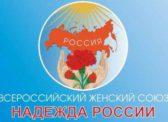 Обращение к женщинам России
