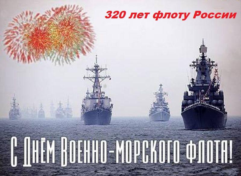 Ольга Алимова поздравила с 320-летием Российского флота и Днем Военно-Морского Флота России