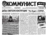 «Коммунист» № 8 от 27 февраля 2020 года