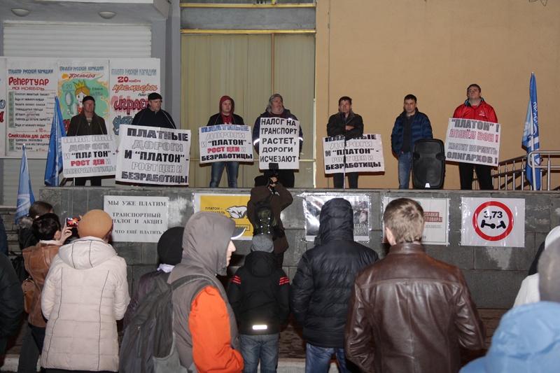 В Саратове состоялся митинг дальнобойщиков против системы «Платон»