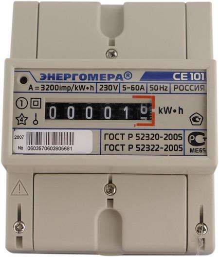 Энергоконтроль или энергообман?