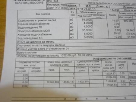 Из коммунальных платежек россиян убрали графу «ОДН»
