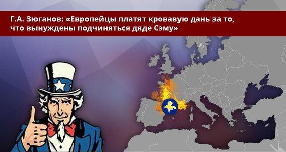 Г.А. Зюганов: «Европейцы платят кровавую дань за то, что вынуждены подчиняться дяде Сэму»