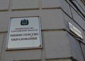 Источник: ФСБ проводит обыск в областном министерстве