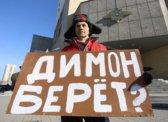 На Урале экс-майор ФСИН встал у здания МВД с плакатом «Димон берет?»