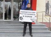 Саратовский коммунист пикетирует конференцию «ЕР» с плакатом «Партия жуликов и воров»