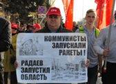 Коммунисты пришли на митинг в честь Дня космонавтики с антирадаевским плакатом