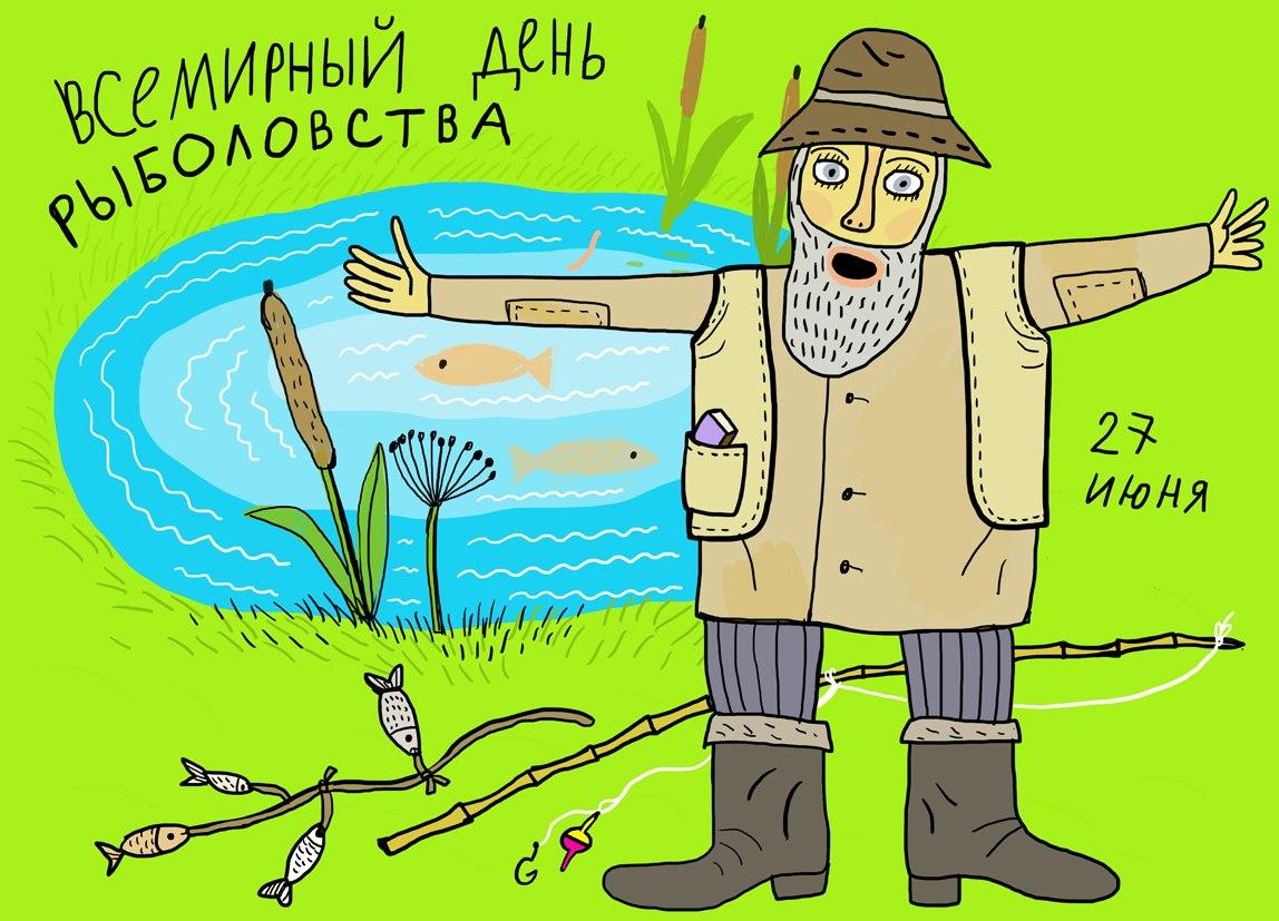 Ольга Алимова поздравила с Всемирным днем рыболовства