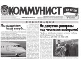 «Коммунист – век XX-XXI» №6 (1003) от 15 февраля 2018 года