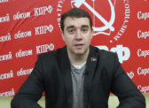 Глава фракции КПРФ Александр Анидалов с обзором работы Саратовской областной Думы