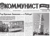 «Коммунист» № 18 от 16 мая 2019 года
