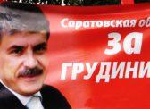 Коммунисты Саратовской области провели серию протестных акций в защиту Павла Грудинина и совхоза имени Ленина