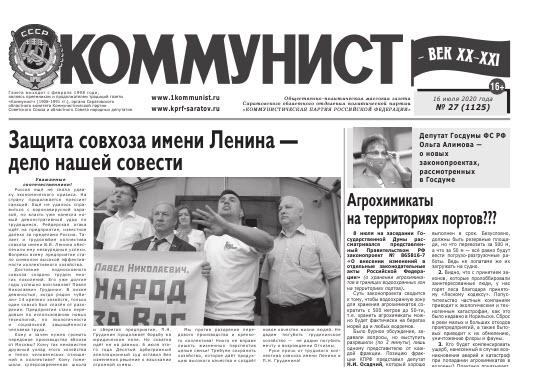 «Коммунист» № 27 от 16 июля 2020 года