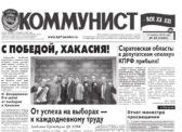 «Коммунист» № 45 от 15 ноября 2018 года