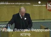 Государственная Дума единогласно проголосовала за парламентские запросы, подготовленные депутатом-коммунистом Валерием Рашкиным