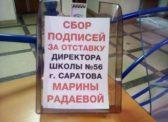 Саратовцы начали подписывать петицию за отставку школьного директора Радаевой