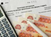 Госдума отклонила законопроекты трех фракций о введении прогрессивной шкалы НДФЛ