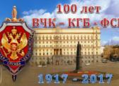 Ольга Алимова поздравила со 100-летием образования ВЧК