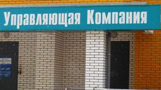Названы самые «плохие» управляющие компании Саратова