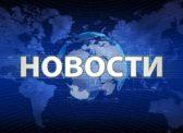 С.П. Обухов: PROранжированные новости на 20 сентября