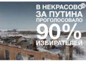 Саратовская область. 90% за Путина в селах. Как живут эти избиратели?