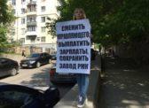 У суда состоялся одиночный пикет в поддержку завода РМК