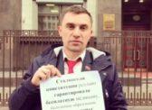 Саратовский депутат Бондаренко устроил пикет по пути в Китай