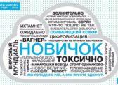 «Макарошки» Соколовой попали в число российских фраз года
