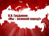П.Н. Грудинин: «Мы – великий народ!»