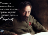 Ольга Алимова поздравила с Днём чекиста