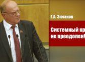Г.А. Зюганов: Системный кризис не преодолен!