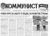 «Коммунист» № 2 от 17 января 2019 года