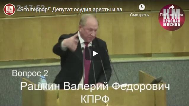 В.Ф. Рашкин: Современная опричнина в России пожирает саму суть правового государства