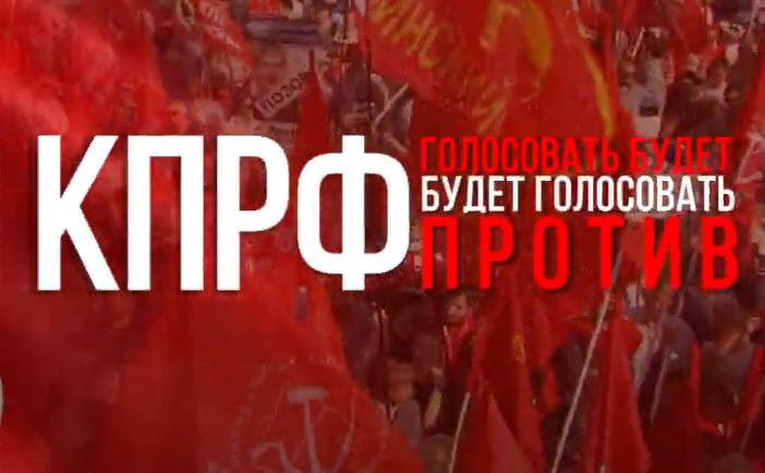 Ольга Алимова: Фракция КПРФ голосовала ПРОТИВ ущемления прав человека и гражданина