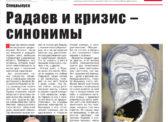 Информационный бюллетень «Коммунист – век XX-XXI»  март 2018 года
