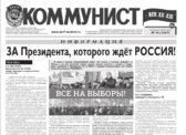 «Коммунист – век XX-XXI»  №10 (1007) от 15 марта2018 года