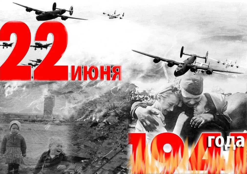 Дата в истории. В.И. Соболев о начале войны 22 июня 1941 года