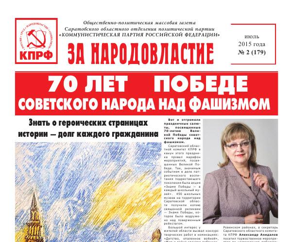 Спецвыпуск газеты «За народовластие» №2 от 14 июля 2015 года