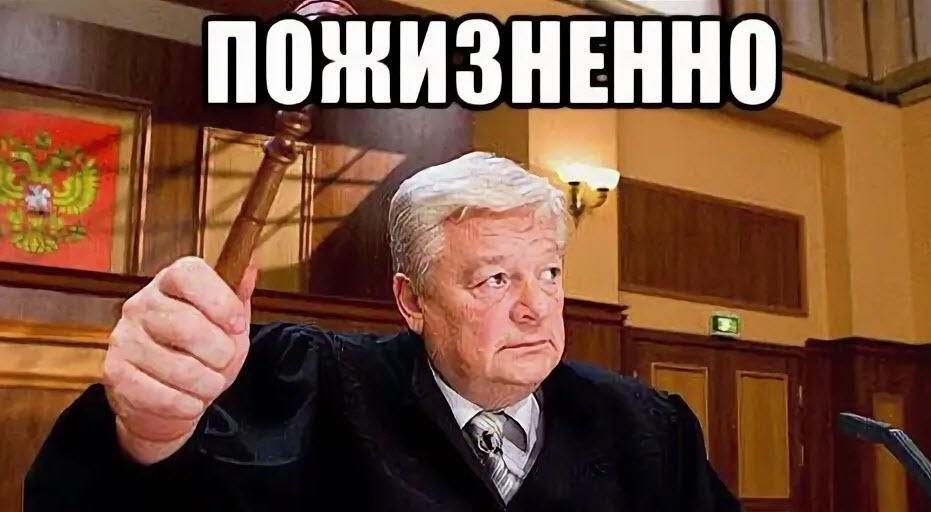 Пожизненно судья