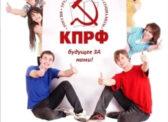 КПРФ Молодежь г.Балашова. Клуб в селе Тростянка