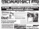 «Коммунист – век XX-XXI» №27 (1024) от 6 июля 2018 года