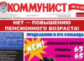 Информационный бюллетень «Коммунист – век XX-XXI_июль 2018 года»