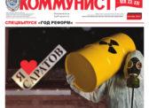 Спецвыпуск газеты «Коммунист. Год реформ» от 16 октября 2019 года