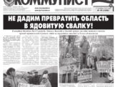 «Коммунист» № 40 от 17 октября 2019 года